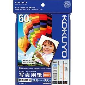 その他 (まとめ) コクヨ インクジェットプリンター用 写真用紙 印画紙原紙 高光沢 2L判 KJ-D122L-60 1冊(60枚) 【×5セット】 ds-2220544