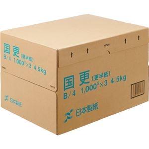その他 (まとめ) 日本製紙 国更(更紙・わら半紙)B4T目 48.4g/m2 KNZN-B4 1箱(3000枚:1000枚×3冊) 【×5セット】 ds-2220649