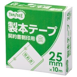 その他 (まとめ) TANOSEE 製本テープ 契約書割印用 25mm×10m ホワイト 1セット(10巻) 【×5セット】 ds-2221372