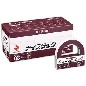 その他 (まとめ) ニチバン ナイスタック 両面テープ 屋外掲示用 ブンボックス 大巻 20mm×5m NWBB-N20 1パック(10巻) 【×5セット】 ds-2221409