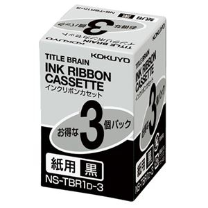 その他 (まとめ) コクヨ タイトルブレーン インクリボンカセット 9mm 紙用 黒文字 NS-TBR1D-3 1パック(3個) 【×5セット】 ds-2221430