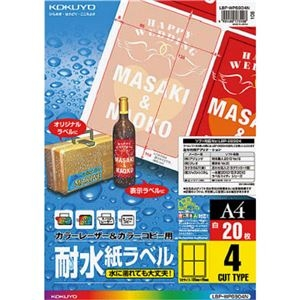その他 (まとめ) コクヨカラーレーザー&カラーコピー用耐水紙ラベル A4 4面 95×135mm LBP-WP6904N1冊(20シート) 【×5セット】 ds-2221525