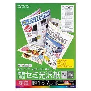 その他 (まとめ) コクヨ カラーレーザー&カラーコピー用紙 両面セミ光沢 厚口 B4 LBP-FH3800 1冊(100枚) 【×5セット】 ds-2221904