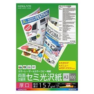 その他 (まとめ) コクヨ カラーレーザー&カラーコピー用紙 両面セミ光沢 厚口 A3 LBP-FH3830 1冊(100枚) 【×5セット】 ds-2221919