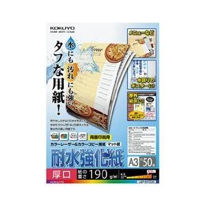 その他 (まとめ) コクヨカラーレーザー&カラーコピー用紙(耐水強化紙) A3 厚口 LBP-WP330 1冊(50枚) 【×5セット】 ds-2221981