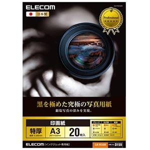 その他 (まとめ) エレコム 印画紙 黒を極めた写真用紙プロA3 EJK-RCA320 1冊(20枚) 【×5セット】 ds-2222201