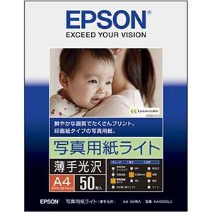 その他 (まとめ) エプソン写真用紙ライト[薄手光沢] A4 KA450SLU 1冊(50枚) 【×5セット】 ds-2222296