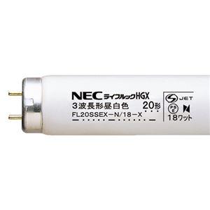 その他 (まとめ) NEC 蛍光ランプ ライフルックHGX 直管グロースタータ形 20W形 3波長形 昼白色 FL20SSEX-N/18-X/4K-L 1パック(4本) 【×5セット】 ds-2222882