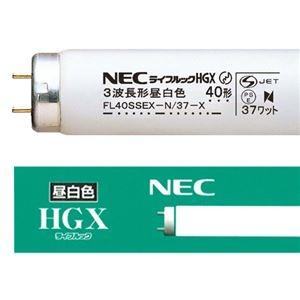 その他 (まとめ) NEC 蛍光ランプ ライフルックHGX 直管グロースタータ形 40W形 3波長形 昼白色 FL40SSEX-N/37-X/4K-L 1パック(4本) 【×5セット】 ds-2222900