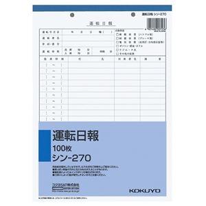 その他 (まとめ) コクヨ 社内用紙 運転日報 B5 2穴 100枚 シン-270 1セット(10冊) 【×5セット】 ds-2222978