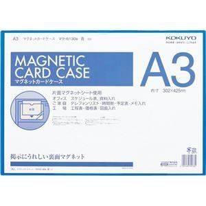その他 マグネットカードケース A3 青 【×10セット】 ds-2223675