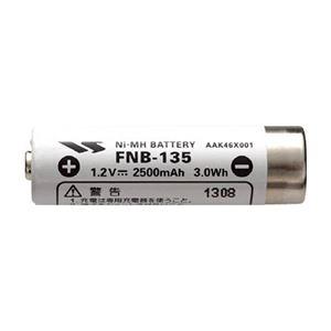 その他 (まとめ) 八重洲無線 スタンダードニッケル水素充電池 FNB135 1個 【×10セット】 ds-2223756