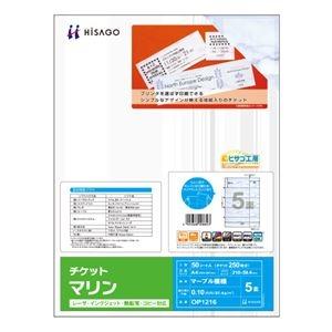 その他 (まとめ) ヒサゴ チケット A4 5面/マリンOP1216 1冊(50シート) 【×10セット】 ds-2224047