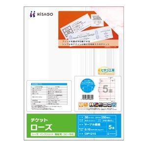 その他 (まとめ) ヒサゴ チケット A4 5面/ローズOP1215 1冊(50シート) 【×10セット】 ds-2224048