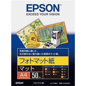 その他 エプソン EPSON フォトマット紙 A4 KA450PM 1冊(50枚) 【×10セット】 ds-2224051