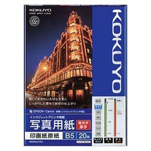 その他 (まとめ) コクヨ インクジェットプリンター用 写真用紙 印画紙原紙 高光沢・厚手 B5 KJ-D11B5-20 1冊(20枚) 【×10セット】 ds-2224080