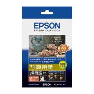 その他 (まとめ) エプソン EPSON 写真用紙<絹目調> ハガキ 郵便番号枠付 KH50MSHR 1冊(50枚) 【×10セット】 ds-2224094