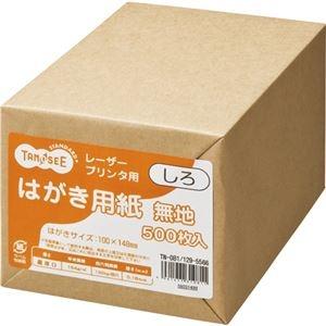 その他 (まとめ) TANOSEE レーザープリンター用 はがきサイズ用紙 しろ 1冊(500枚) 【×10セット】 ds-2224109