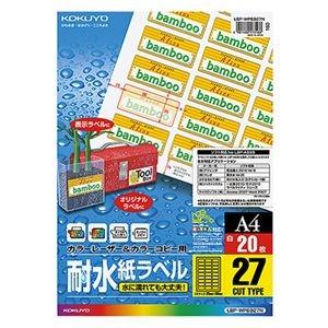 その他 (まとめ) コクヨ カラーレーザー&カラーコピー用耐水紙ラベル A4 27面 25×56mm LBP-WP6927N 1冊(20シート) 【×10セット】 ds-2224129