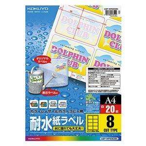 その他 (まとめ) コクヨ カラーレーザー&カラーコピー用耐水紙ラベル A4 8面 95×65mm LBP-WP6908 1冊(20シート) 【×10セット】 ds-2224131