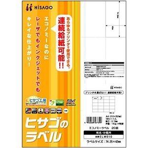 その他 (まとめ) ヒサゴ エコノミーラベル A4 20面 74.25×42mm 余白なし ELM010 1冊(100シート) 【×10セット】 ds-2224253