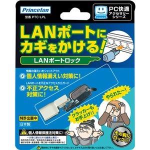 その他 (まとめ) プリンストン LANポートロックPTC-LPL 1個 【×10セット】 ds-2224554