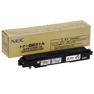 その他 NEC トナー回収ボトル PR-L9100C-33 1個 【×10セット】 ds-2224599