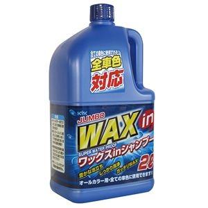 その他 (まとめ) 古河薬品工業 ワックスインカーシャンプー 2L 1本 【×10セット】 ds-2225365