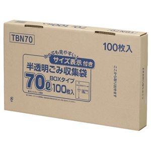 その他 (まとめ) ジャパックス 容量表示入りポリ袋 乳白半透明 70L BOXタイプ TBN70 1箱(100枚) 【×10セット】 ds-2225374
