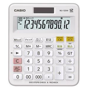 その他 (まとめ) カシオ 計算チェック機能付き電卓 12桁MJ-120W-N 1台 【×10セット】 ds-2225645