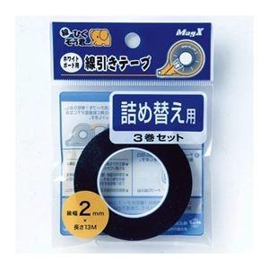 その他 (まとめ) マグエックス ホワイトボード用線引きテープ 線ひくぞう君 詰め替え 幅2mm×長さ13m MZ-2-3P 1パック(3巻) 【×10セット】 ds-2225733