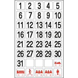 その他 (まとめ) 日本緑十字社 日付マグネットセット1~31他・計40枚 27mm角(250×158) 316012 1枚 【×10セット】 ds-2225743