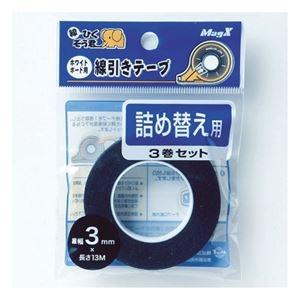 その他 (まとめ) マグエックス ホワイトボード用線引きテープ 線ひくぞう君 詰め替え 幅3mm×長さ13m MZ-3-3P 1パック(3巻) 【×10セット】 ds-2225753