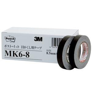 その他 3M ポスト・イット 目かくし用テープ8.5mm幅×10m MK6-8 1パック(6巻) 【×10セット】 ds-2225844