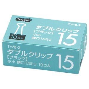 その他 (まとめ) TANOSEE ダブルクリップ 小小 口幅15mm ブラック 1セット(300個:10個×30箱) 【×10セット】 ds-2227180