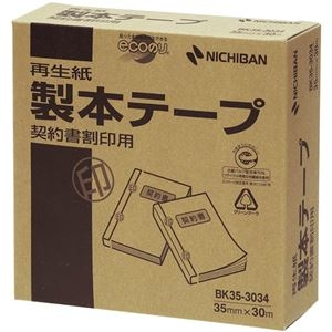 その他 (まとめ) ニチバン 製本テープ<再生紙>業務用 契約書割印用 35mm×30m 白 BK35-3034 1巻 【×10セット】 ds-2227219