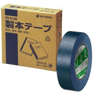 その他 (まとめ) ニチバン製本テープ[再生紙] 35mm×30m 紺 BK35-3019 1巻 【×10セット】 ds-2227316