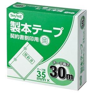 その他 (まとめ) TANOSEE 製本テープ 契約書割印用35mm×30m ホワイト 1巻 【×10セット】 ds-2227322