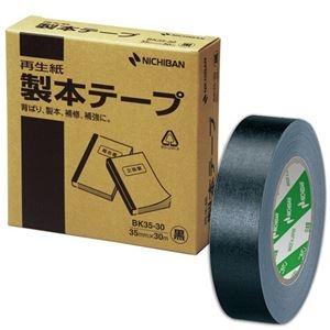 その他 (まとめ) ニチバン 製本テープ<再生紙> 35mm×30m 黒 BK35-306 1巻 【×10セット】 ds-2227385