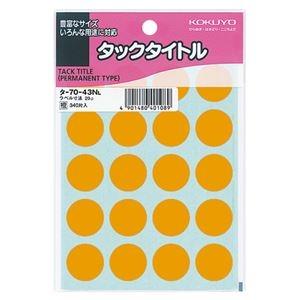 その他 (まとめ) コクヨ タックタイトル 丸ラベル直径20mm 橙 タ-70-43NL 1セット(3400片:340片×10パック) 【×10セット】 ds-2227420