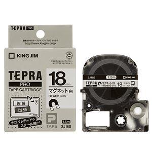 その他 (まとめ) キングジム テプラ PRO テープカートリッジ マグネットテープ 18mm 白/黒文字 SJ18S 1個 【×10セット】 ds-2227509