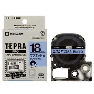 その他 (まとめ) キングジム テプラ PRO テープカートリッジ マグネットテープ 18mm 青/黒文字 SJ18B 1個 【×10セット】 ds-2227511