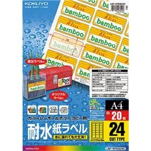 その他 (まとめ) コクヨカラーレーザー&カラーコピー用耐水紙ラベル A4 24面 31×62mm LBP-WP6924N1冊(20シート) 【×10セット】 ds-2227524