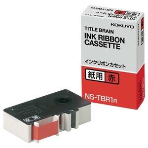 その他 (まとめ) コクヨ タイトルブレーンインクリボンカセット 9mm 紙用 赤文字 NS-TBR1R 1個 【×10セット】 ds-2227578