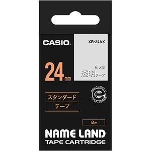 その他 (まとめ) カシオ CASIO ネームランド NAME LAND スタンダードテープ 24mm×8m 透明/白文字 XR-24AX 1個 【×10セット】 ds-2227640