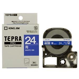 その他 (まとめ) キングジム テプラ PRO テープカートリッジ ビビッド 24mm 青/白文字 SD24B 1個 【×10セット】 ds-2227671