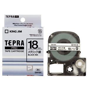 その他 (まとめ) キングジム テプラ PRO テープカートリッジ カラーラベル(メタリック) 18mm 銀/黒文字 SM18X 1個 【×10セット】 ds-2227698