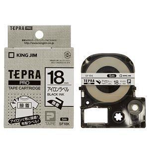 その他 (まとめ) キングジム テプラ PRO テープカートリッジ アイロンラベル 18mm 黒文字 SF18K 1個 【×10セット】 ds-2227717