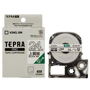 その他 (まとめ) キングジム テプラ PRO テープカートリッジ 上質紙ラベル 24mm 白/黒文字 SP24K 1個 【×10セット】 ds-2227718