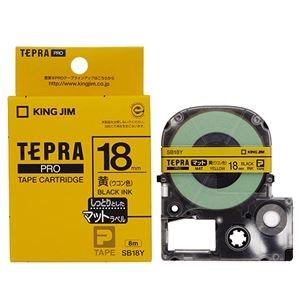 その他 (まとめ) キングジム テプラ PRO テープカートリッジ マットラベル 18mm 黄(ウコン色)/黒文字 SB18Y 1個 【×10セット】 ds-2227735